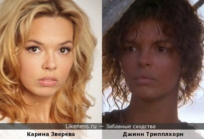 Карина Зверева и Джинн Трипплхорн