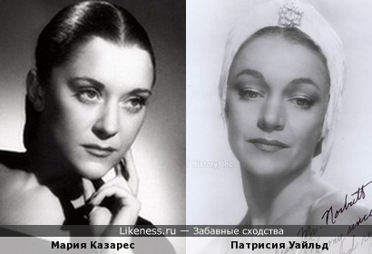 Мария Казарес и Патрисия Уайльд