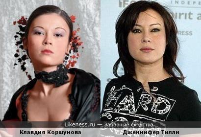 Клавдия Коршунова похожа на Дженнифер Тилли
