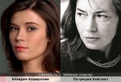 Клавдия Коршунова и Патриция Хайсмит