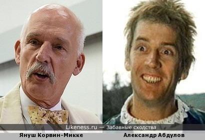 Депутат Европарламента Януш Корвин-Микке и незабвенный Александр Абдулов