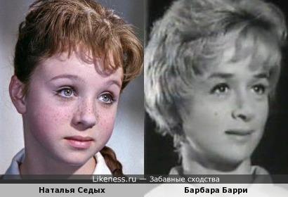 Наталья Седых и Барбара Барри