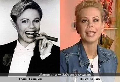 Тони Теннил и Ника Ганич