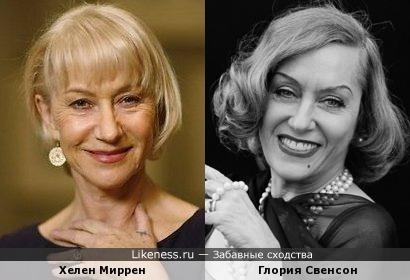 Хелен Миррен и Глория Свенсон