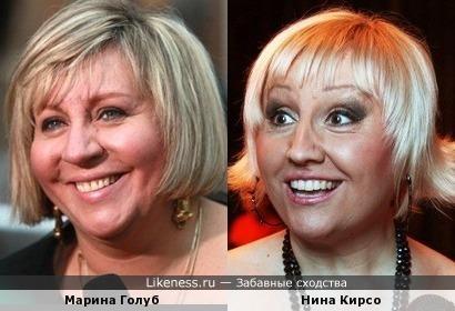 Марина Голуб и Нина Кирсо