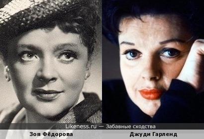 Зоя Фёдорова и Джуди Гарленд