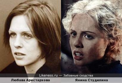 Любава Аристархова и Янина Студилина