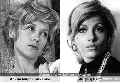 Ирина Мирошниченко и Ингрид Питт