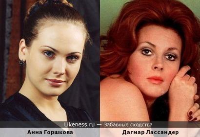 Анна Горшкова и Дагмар Лассандер