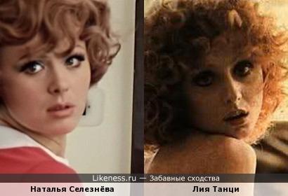 Наталья Селезнёва и Лия Танци