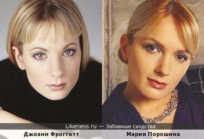 Джоанн Фроггатт и Мария Порошина