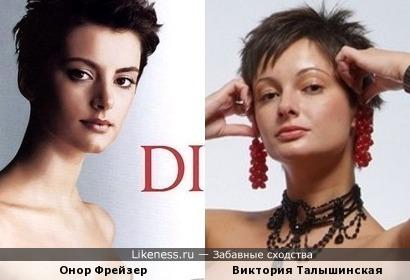 Онор Фрейзер и Виктория Талышинская