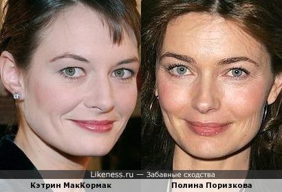 Кэтрин МакКормак и Полина Поризкова: сестра, дык, елы-палы, сестра...