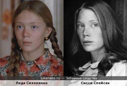 Лада Сизоненко и Сисси Спейсек