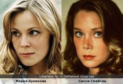 Мария Куликова и Сисси Спейсек