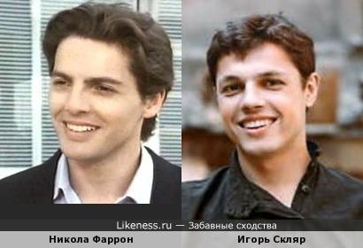 Никола Фаррон и Игорь Скляр