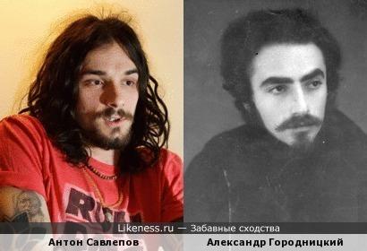 Антон Савлепов и Александр Городницкий