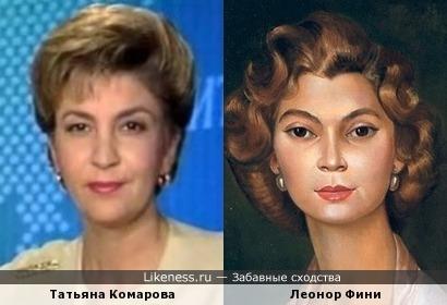 Леонор Фини на автопортрете и Татьяна Комарова