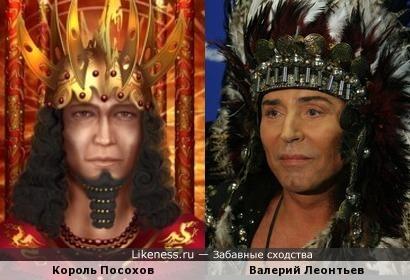 Так вот ты какой, король Посохов