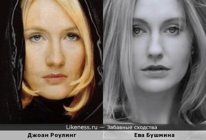 Джоан Роулинг и Ева Бушмина