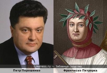 Из Петрарко в Порошенко... но что-то пошло не так...