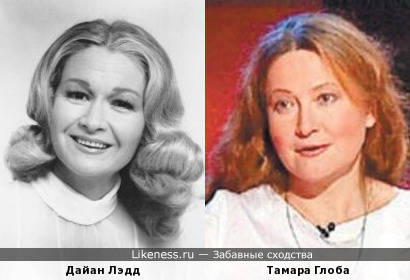 Дайан Лэдд (или Ладд) и Тамара Глоба