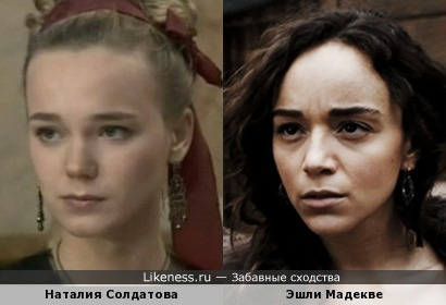 Эшли Мадекве и Наталия Солдатова