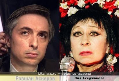 Ровшан Аскеров и Лия Ахеджакова
