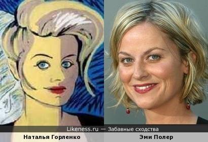 Портрет Натальи Горленко и Эми Полер