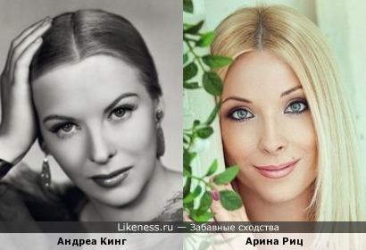 """Андреа Кинг и """"ассортинка"""