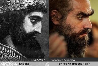 Ксеркс — персидский царь из династии Ахеменидов (точнее, как его видит художник) и Григорий Перельман