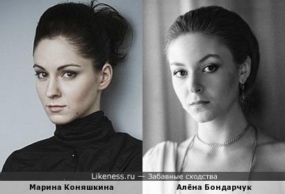 Алёна Бондарчук и Марина Коняшкина. Даже подумала, не родственницы ли?