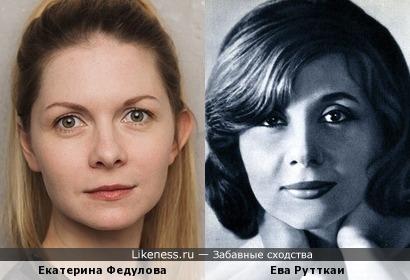 Екатерина Федулова и Ева Рутткаи