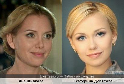 Яна Шивкова и Екатерина Девятова
