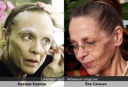 Валери Харпер и Ёла Санько