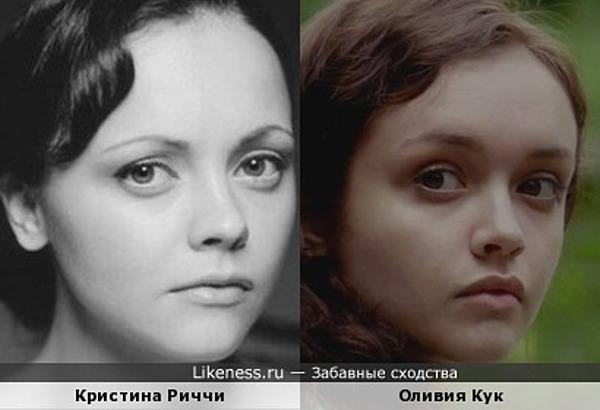 Оливия Кук и Кристина Риччи