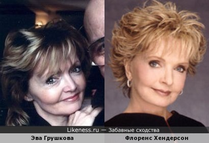Флоренс Хендерсон и Эва Грушкова