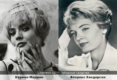 Флоренс Хендерсон и Коринн Маршан