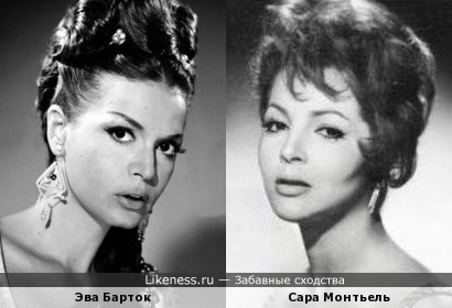 Эва Барток и Сара Монтьель