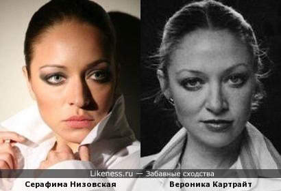 Серафима Низовская и Вероника Картрайт