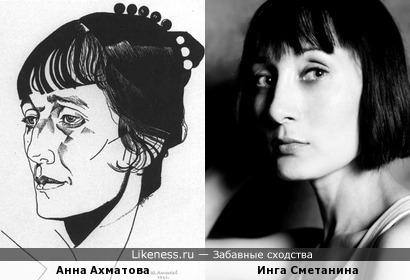 А. А. Ахматова (худож. Ю.П. Анненков 1921 г) и Инга Сметанина (актриса)