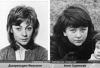 Джеральдин Макьюэн (МакЮэн) и Алла Сурикова