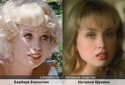 Барбара Валентин и Наталья Щукина