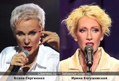 Ксана Сергиенко в образе... Ирины Богушевской?