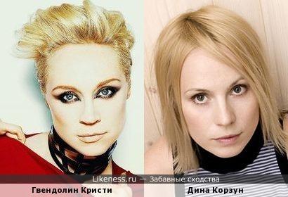 Гвендолин Кристи и Дина Корзун