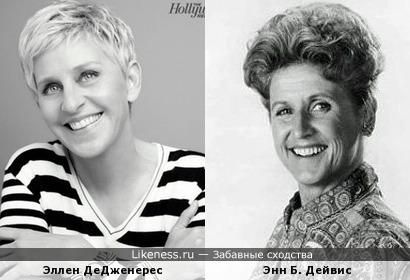 Энн Б. Дейвис и Эллен ДеДженерес