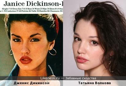 Дженис Дикинсон и Татьяна Волкова
