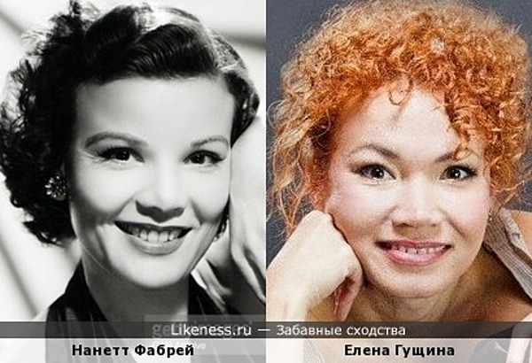Елена (Лёля) Гущина и Нанетт Фабрей