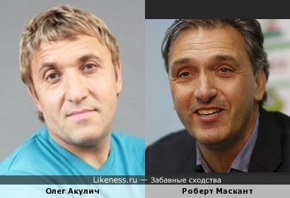 Олег Акулич и Роберт Маскант
