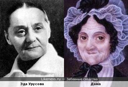 Дама на портрете конца XIX века и Эда (Евдокия) Урусова